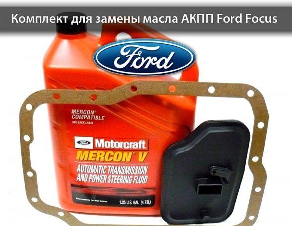 масла в АКПП Форд Фокус-2